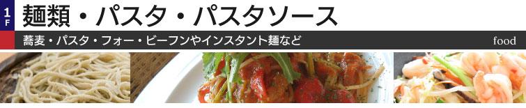 麺類・パスタ・パスタソース