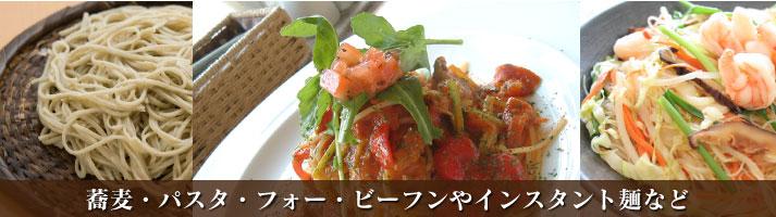 麺類・パスタ・パスタソース 蕎麦・パスタ・フォー・ビーフンやインスタント麺など