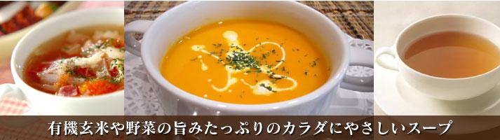 スープ類   有機玄米や野菜の旨みたっぷりのカラダにやさしいスープ