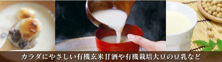 豆乳・甘酒など  カラダにやさしい有機玄米甘酒や有機栽培大豆の豆乳など