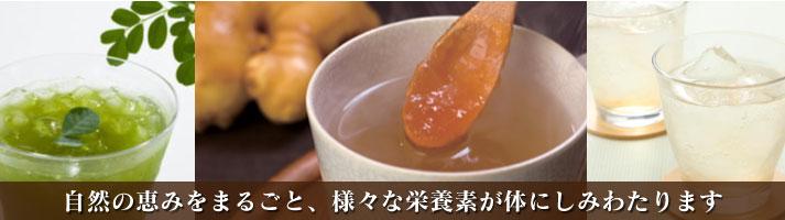 健康飲料・健康茶・ハーブ茶  自然の恵みをまるごと、様々な栄養素が体にしみわたります