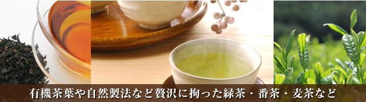 緑茶・番茶・麦茶  有機茶葉や自然製法など贅沢に拘った緑茶・番茶・麦茶など