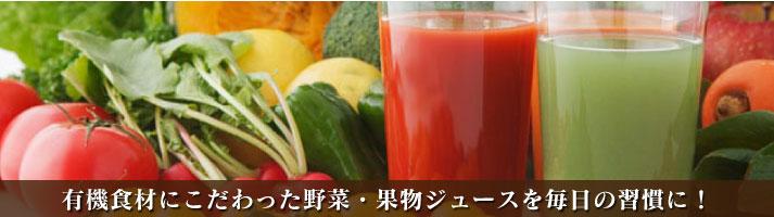 野菜・果物ジュース  有機食材にこだわった野菜・果物ジュースを毎日の習慣に!