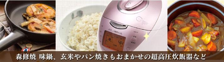 鍋・精米機・調理器具   森修焼 味鍋、玄米やパン焼きもおまかせの超高圧炊飯器など