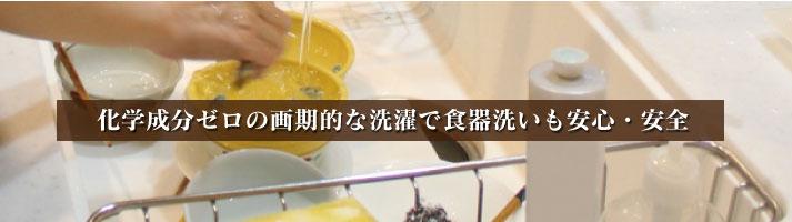 台所洗浄剤  化学成分ゼロの画期的な洗濯で食器洗いも安心・安全