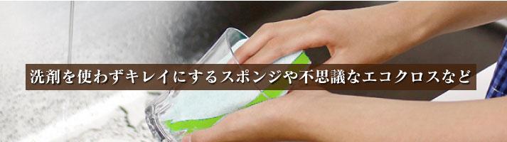 スポンジ・雑貨   洗剤を使わずキレイにするスポンジや不思議なエコクロスなど