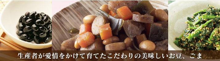 豆類・ごま類  生産者が愛情をかけて育てたこだわりの美味しいお豆、ごま