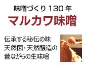 マルカワ味噌