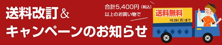 送料改訂&送料無料キャンペーンのお知らせ