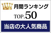 月間人気ランキング トップ50