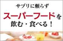 サプリに頼らずスーパーフードを飲む・食べる!