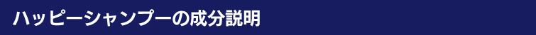 【魂の商材屋のオリジナル】ハッピーシャンプー、ハッピーシャンプーの成分説明