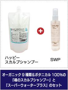 ハッピースカルプ+SWP