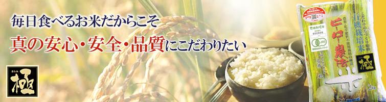 毎日食べるお米だからこそ 真の安心・安全・品質にこだわりたい