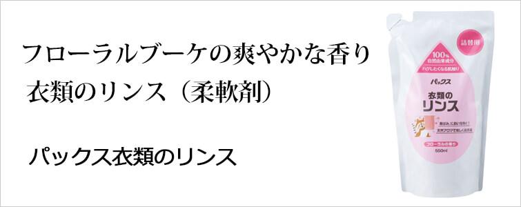 パックス衣類のリンス(詰替用)550ml