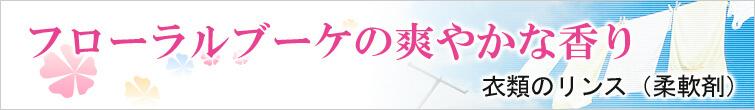 フローラルブーケの爽やかな香りの衣類のリンス(柔軟剤)
