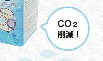 CO2削減!