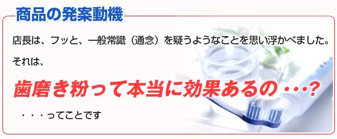 発案動機、歯磨き粉って本当に効果あるの?ってこと。