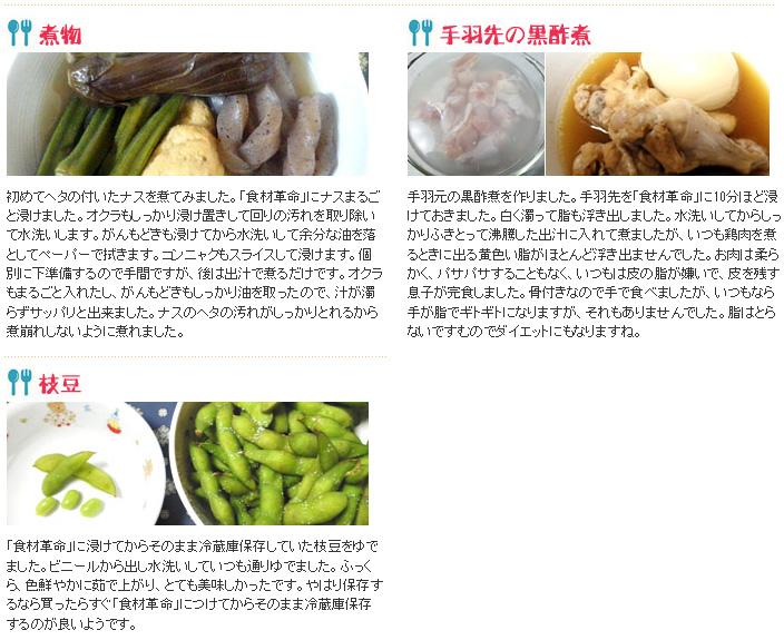 「食材革命」のメーカー関係者のお料理コメント;煮物、手羽先の黒酢煮、枝豆