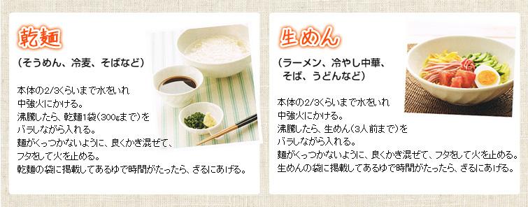 乾麺と生めんのゆで方