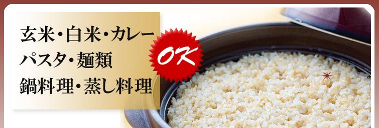 玄米・白米・カレー・パスタ・麺類・鍋料理・蒸し料理OK
