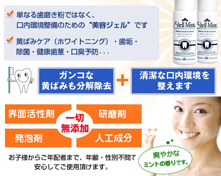 """単なる歯磨き粉ではなく、口内環境整備のための""""美容ジェル""""です。黄ばみケア(ホワイトニング)・歯垢・除菌・健康歯茎・口臭予防・・・    ガンコな黄ばみも分解除去+清潔な口内環境を整えます。界面活性剤・研磨剤・発泡剤・人工成分一切無添加。お子様からご年配者まで、年齢・性別不問で安心してご使用頂けます。"""