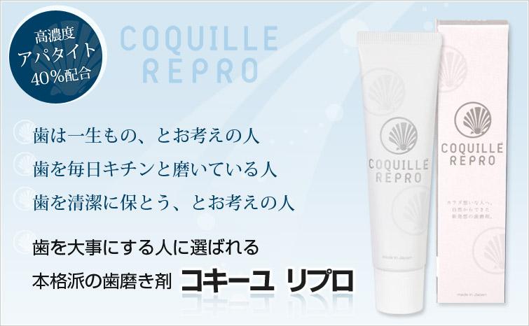 本格派の歯磨き剤コキーユリプロは高濃度アパタイトを40%配合。