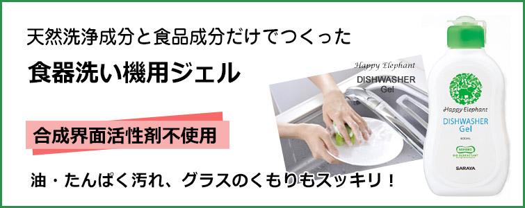 ハッピーエレファント食器洗い機用ジェル天然洗は浄成分と食品成分だけでつくった食器洗い機用ジェル。合成界面活性剤不使用。油・たんぱく汚れ、グラスのくもりもスッキリ!