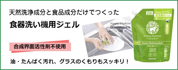 ハッピーエレファント食器洗い機用ジェル(詰替用)天然洗は浄成分と食品成分だけでつくった食器洗い機用ジェル。合成界面活性剤不使用。油・たんぱく汚れ、グラスのくもりもスッキリ!