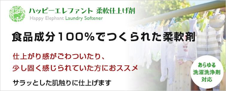 ハッピーエレファント 柔軟仕上げ剤(本体)は食品成分100%でつくられた柔軟剤  仕上がり感がごわついたり、少し固く感じられていた方におススメ  サラッとした肌触りに仕上げます(あらゆる洗濯洗浄剤に対応)