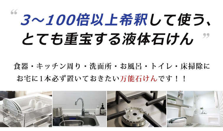 ヤシ油カリ石けん(ヤシ脂肪酸カリウム/ヤシ脂肪酸K)は3~100倍以上に希釈して使う、とても重宝する液体石けん。 食器・キッチン周り・洗面所・お風呂・トイレ・床掃除に  お宅に1本必ず置いておきたい万能石けんです!