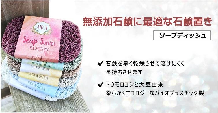 無添加石鹸に最適な石鹸置き(ソープディッシュ)  石鹸を早く乾燥させて溶けにくく 長持ちさせます  トウモロコシと大豆由来&柔らかくエコロジーなバイオプラスチック製