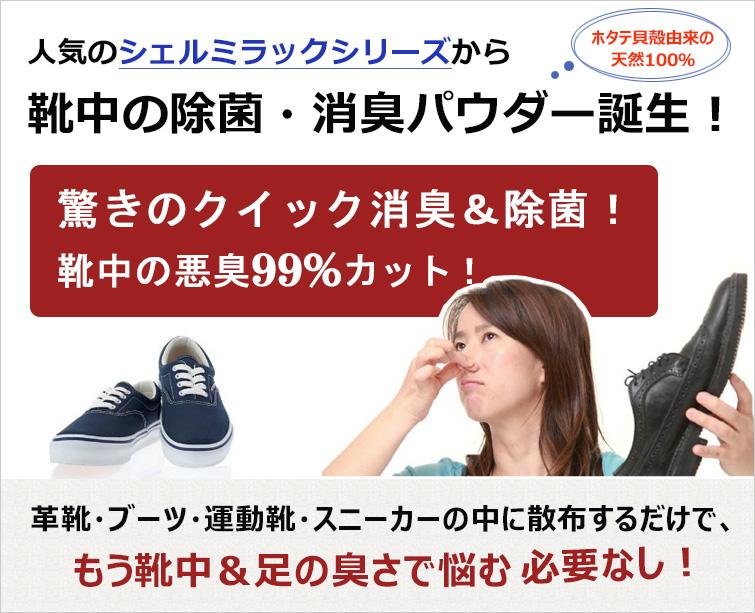 シェルミラック デオフィックスパウダー:人気のシェルミラックシリーズから靴中の除菌・消臭パウダー誕生!(ホタテ貝殻由来の天然100%)    驚きのクイック消臭&除菌!靴中の悪臭99%カット!革靴・ブーツ・運動靴・スニーカーの中に散布するだけで、もう靴中&足の臭さで悩む必要なし!
