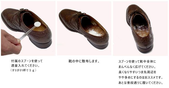 シェルミラック デオフィックスパウダー ご使用方法; 1.付属のスプーンを使って 適量入れてください。(すりきり1杯で1g 2.靴の中に散布します。3. スプーンを使って靴中全体にまんべんなく広げてください。臭くなりやすいつま先周辺をやや多めにするのはおススメです。あとは普段通リに履いてください。