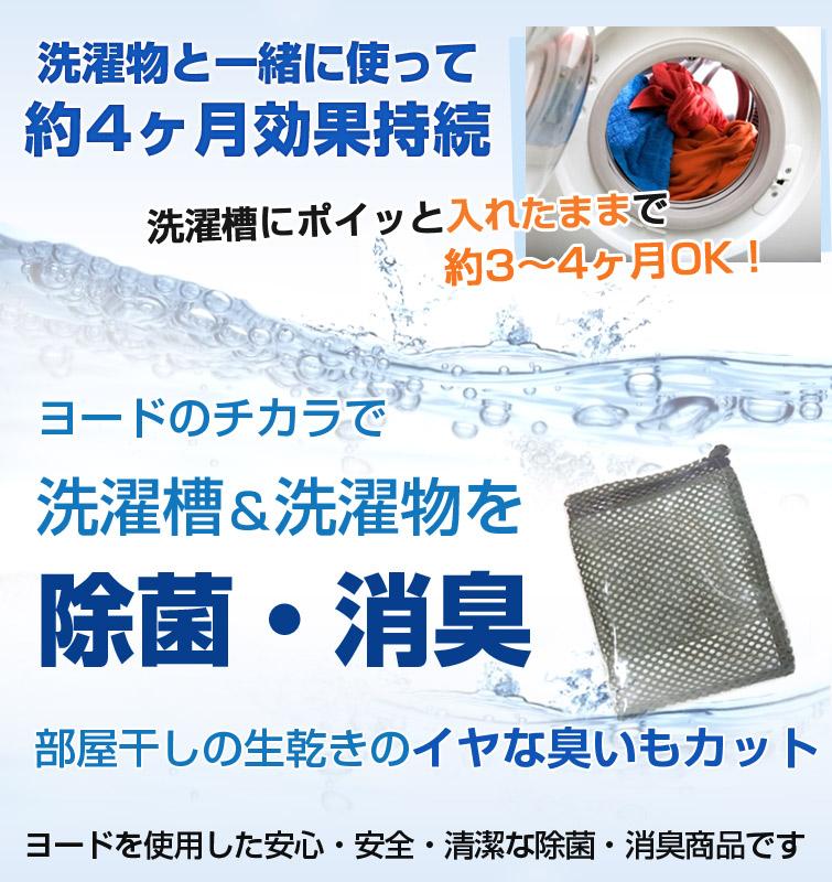 ヨード・デ・クリーンランドリーはヨードを使用した安心・安全・清潔な除菌・消臭商品です洗濯物と一緒に使って約4ヶ月効果持続。洗濯槽にポイッと入れたままで約3~4ヶ月OK!ヨードのチカラで洗濯槽&洗濯物を除菌・消臭、部屋干しの生乾きのイヤな臭いもカット。