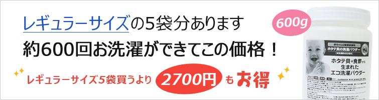 【シェルミラック エコ洗濯パウダー(600g)】レギュラーサイズの5袋分あります 約600回お洗濯ができてこの価格!(レギュラーサイズ5袋買うより2700円もお得)
