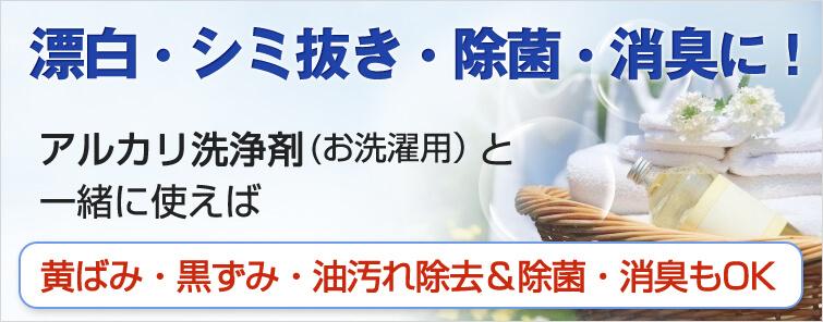 漂白・シミ抜き・除菌・消臭に! アルカリ洗浄剤(お洗濯用)と一緒に使えば  黄ばみ・黒ずみ・油汚れ除去&除菌・消臭もOK