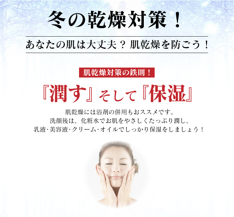 冬の乾燥対策! あなたの肌は大丈夫?肌乾燥を防ごう! 肌乾燥対策の鉄則! 「潤す」そして「保湿」