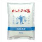 天日海塩 カンホアの塩(石臼挽き/500g)