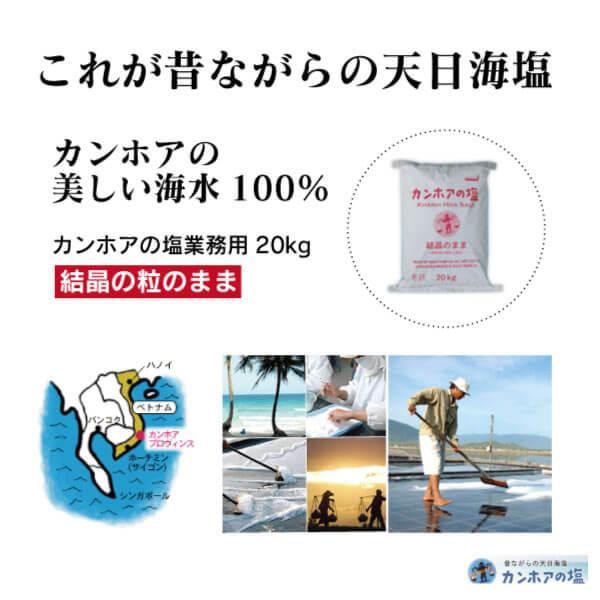 天日海塩 カンホアの塩 結晶の粒のまま 業務用20kg