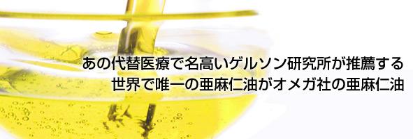 オメガの亜麻仁油