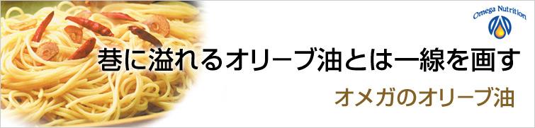 オメガのエキストラヴァージンオリーブオイル