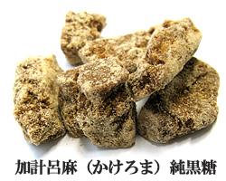加計呂麻 純黒糖