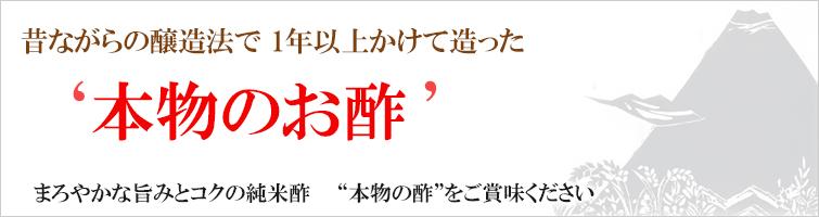 純米富士酢は昔ながらの醸造法で 1年以上かけて造った本物のお酢,1日で出来る市販品の酢とは違う! まろやかな旨みとコクの純米酢
