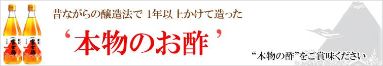 純米富士酢は昔ながらの醸造法で 1年以上かけて造った本物のお酢