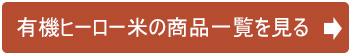 有機ヒーロー米の商品一覧を見る