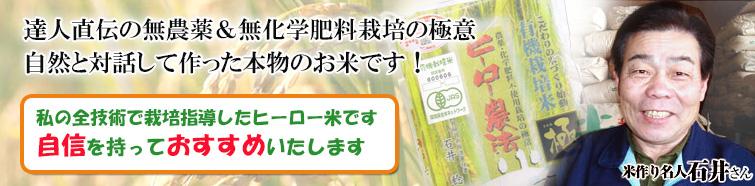 ヒーロー米は達人直伝の無農薬&無化学肥料栽培の極意、自然と対話して作った本物のお米です!
