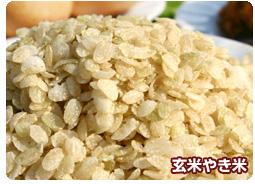 釜炒り焼き玄米フレーク(玄米やき米)のイメージ