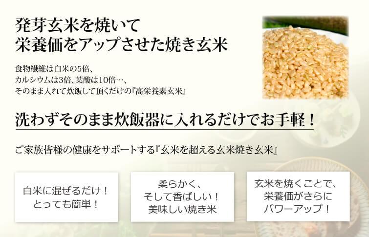 焼き玄米発芽玄米を焼いて栄養価をアップ! 食物繊維は白米の8倍、カルシウムは3倍、葉酸は10倍・・・ そのまま入れて炊飯して頂くだけの高栄養価玄米
