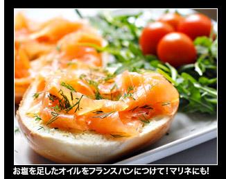 有機エキストラバージンオリーブオイルをお塩を足したオイルをフランスパンにつけて!マリネにも